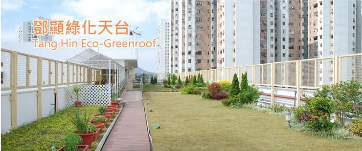 http://home.tanghin.edu.hk/~greenroof/